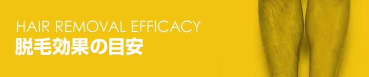 h2_efficacy01